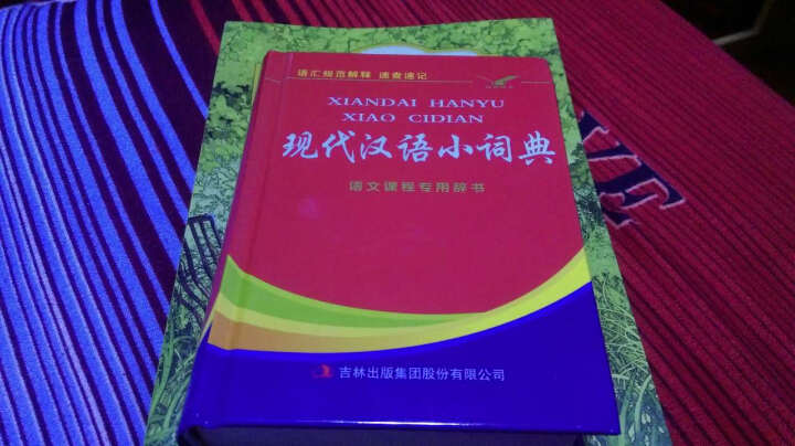 正版包邮 现代汉语小词典第六版新版语文专用辞典 小学生工具书 新华汉语大词典学生新华字典 晒单图