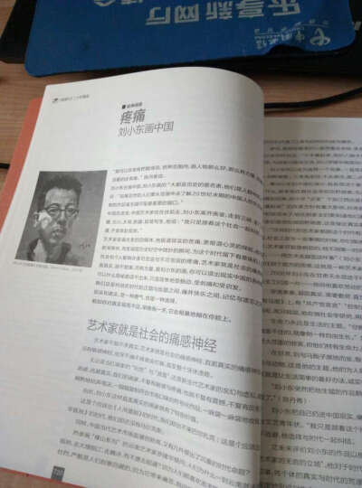一本杂志和一个时代的体温——《新周刊》二十年精选(上、中、下) 《新周刊》杂志社现货 晒单图