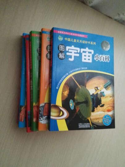晨风童书 中国儿童天天读好书系列 图解恐龙+动物+汽车+海洋+地球+宇宙小百科(全6册 ) 晒单图