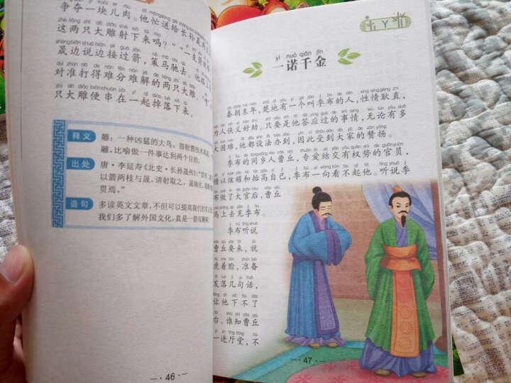 全套4册中国成语故事大全注音版小学生青少年儿童国学经典启蒙课外读物历史故事文学书籍 晒单图