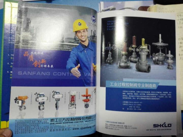 石油化工自动控制设计手册 晒单图