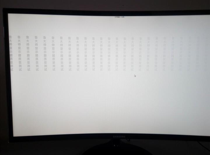 三星(SAMSUNG)C27F390FHC 27英寸1800R震撼曲率爱眼低蓝光曲面显示器 晒单图