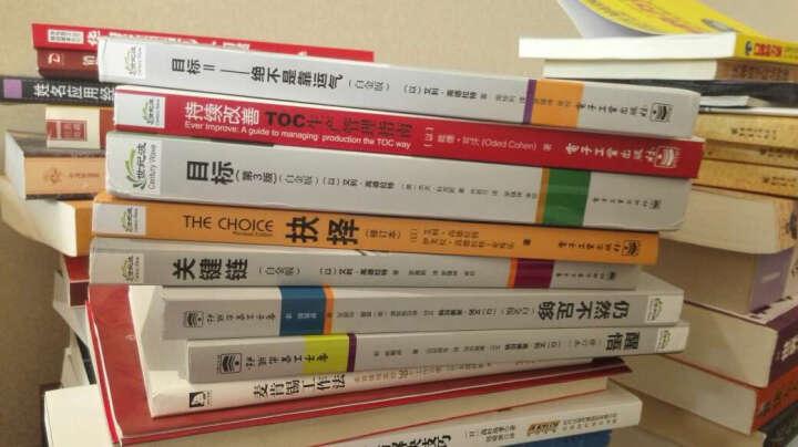 高德拉特全8册:目标 关键链 仍然不足够 绝不是靠运气 醒悟 抉择 图解TOC问题解决法 晒单图