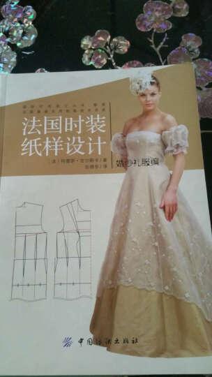 法国时装纸样设计 婚纱礼服编 晒单图