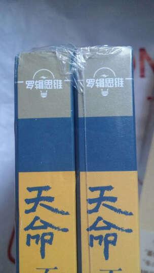天命不足畏:王安石变法的细节(上下册)(裸脊锁线特别版) [罗辑思维] 晒单图