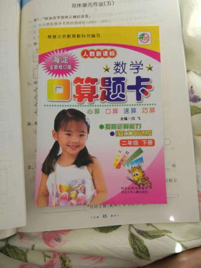 新教育丛书:小学生语文阅读训练与写作提升 二年级下册 晒单图