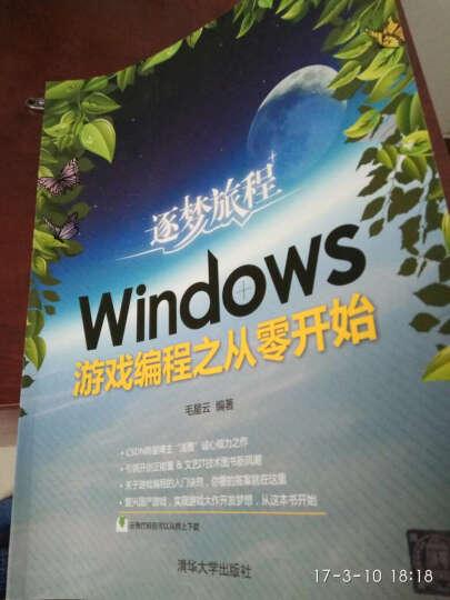 逐梦旅程:Windows游戏编程之从零开始 晒单图