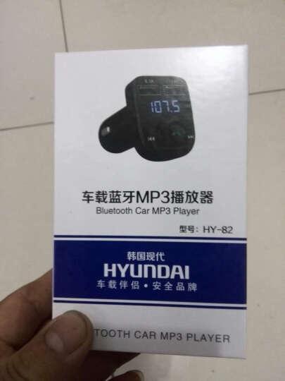 现代(HYUNDAI)车载mp3蓝牙音乐播放器车载充电器点烟器FM发射器蓝牙免提电话 官方标配+4G内存卡+二合一线+读卡器 晒单图
