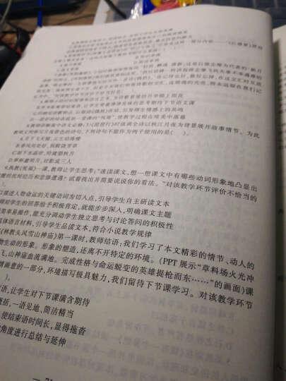 2016国家教师资格考试专用教材:语文学科知识与教学能力历年真题及标准预测试卷·高级中学(二维码版) 晒单图