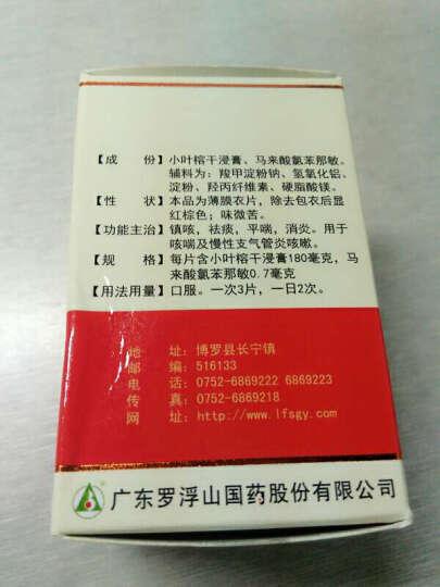 罗浮山 咳特灵片 100片*1瓶/盒 晒单图