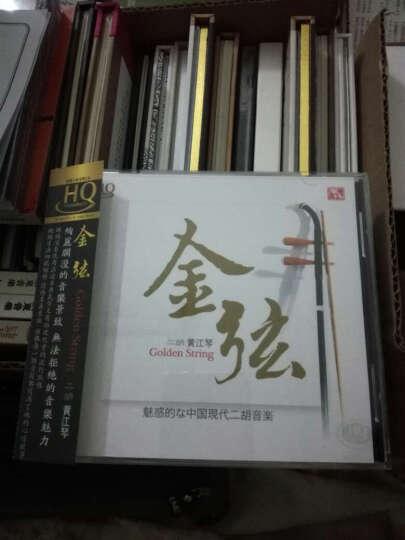 风林唱片:二胡《金弦》(HQCD) 晒单图