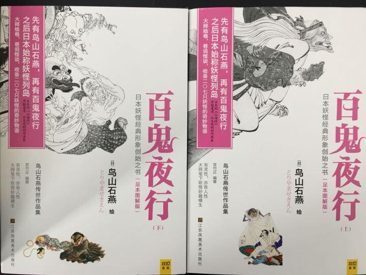 百鬼夜行全二册足本图解版日本妖怪经典形象创始之书大师绘卷,巷说怪谈,有灵性,亦有人性 晒单图