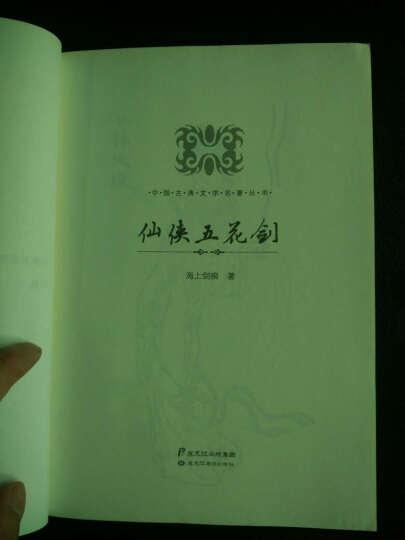 仙侠五花剑 何典 晒单图