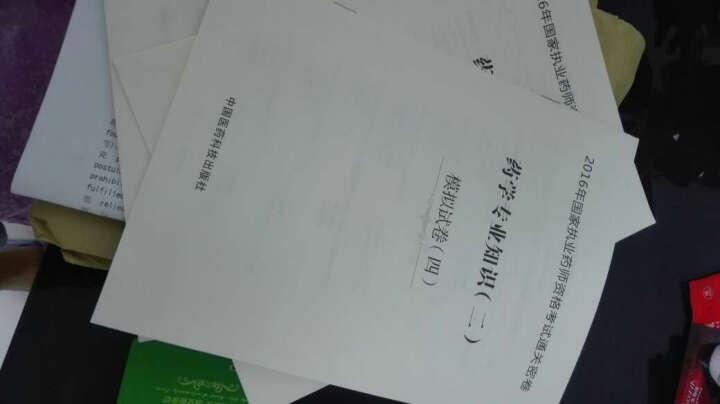 2016国家执业药师资格考试通关密卷 西药/中药套装 二选一 正版包邮 晒单图