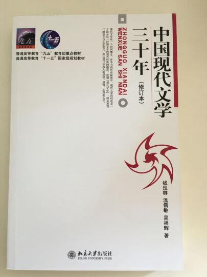 """中国现代文学三十年(修订版)/普通高等教育""""十一五""""国家级规划教材 晒单图"""