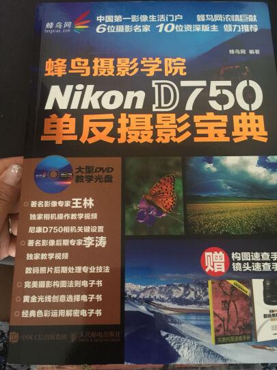 蜂鸟摄影学院Canon EOS 60D单反摄影宝典(附光盘) 晒单图