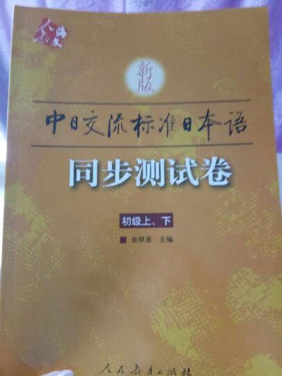 新版中日交流标准日本语同步测试卷初级上下册 日语自学教程学日语的书籍 新标准日本语初级上下 晒单图