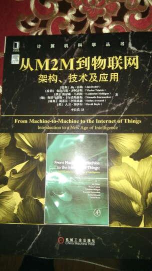 从M2M到物联网:架构、技术及应用 晒单图
