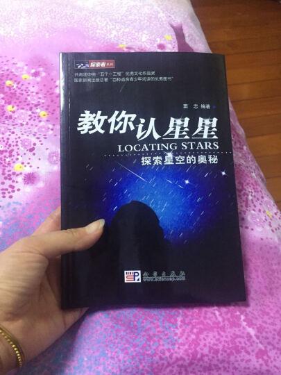 正版新书 教你认星星--探索星空的奥秘 探索者系列 天文学星空科普读物 图解星座的基本知识 晒单图