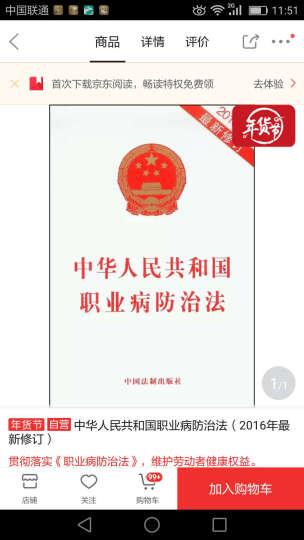 中华人民共和国职业病防治法(2016年最新修订) 晒单图