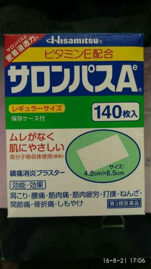 日本撒隆巴斯SALONPAS 久光制药镇痛贴20贴/止痛贴140 萨隆巴斯Hisamitsu  140贴美国版 晒单图
