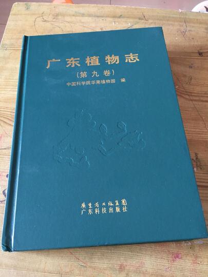 广东植物志(第9卷) 晒单图