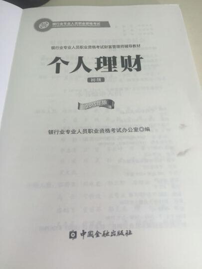 中国银行业从业人员资格考试教材:风险管理(2013年版) 晒单图