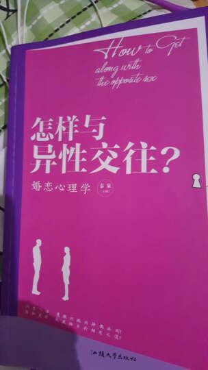 怎样与异性交往 婚姻恋爱心理学 两性女性男性心理学书籍 晒单图