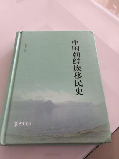 中国朝鲜族移民史 晒单图