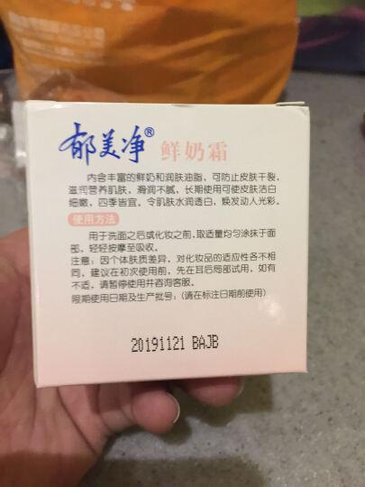 郁美净鲜奶霜110g*2 乳液面霜保湿补水滋润 晒单图