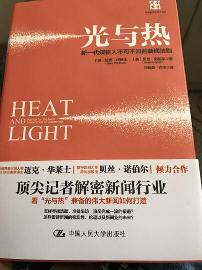 光与热:新一代媒体人不可不知的新闻法则 晒单图