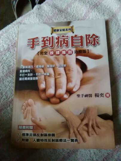 手到病自除2:人体反射区简明自疗方案(典藏版) 晒单图