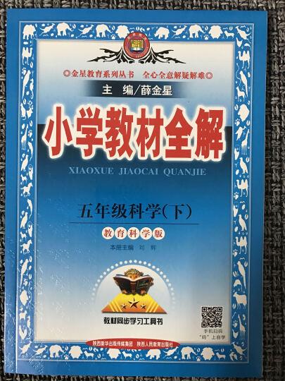 2017春 金星教育系列丛书:小学教材全解 五年级英语下(人教版 PEP 三年级起点) 晒单图