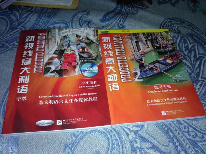 新视线意大利语2 中级 学生用书+新视线意大利语2 练习手册(附CD B1B2级) 大学意大利语教程 晒单图