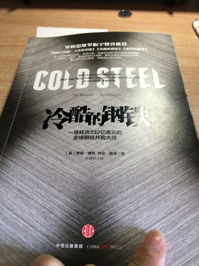冷酷的钢铁 一场耗资332亿美元的全球钢铁并购大战 文学 书籍 晒单图