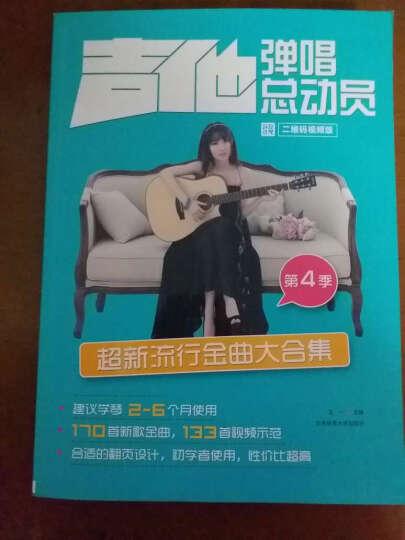 吉他弹唱总动员第四季薛之谦演员吉他谱丑八怪周杰伦流行歌曲大全 晒单图