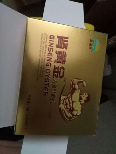 美康利健硒金牡蛎片男性保健品男0.5gX30片 战戈30粒x2盒 晒单图