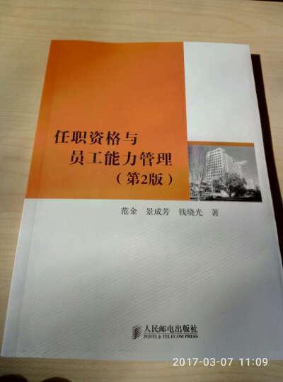 【虎彩 按需出版】任职资格与员工能力管理  人力资源管理 人民邮电出版社  晒单图