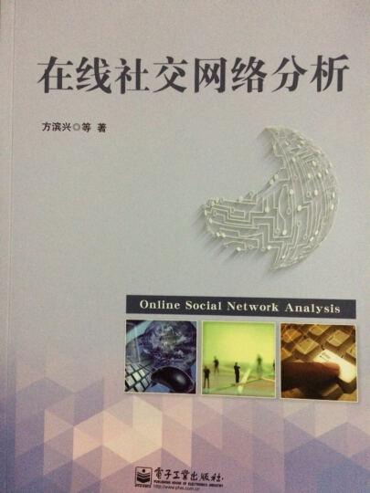 在线社交网络分析 晒单图
