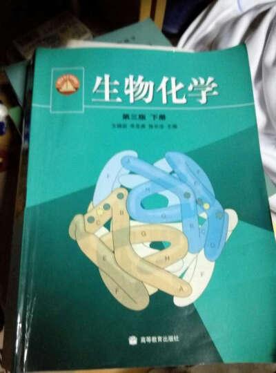 生物化学(第三版,下册) 晒单图