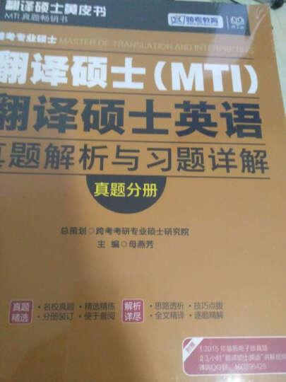 2020翻译硕士MTI英语真题+汉语写作与百科知识第六版+英语翻译基础真题第六版+百科知识词条词典 晒单图
