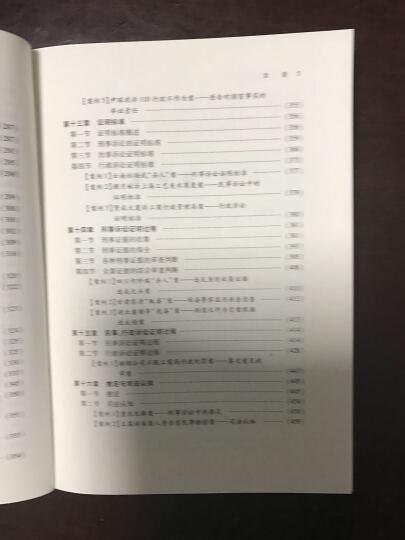 证据法学(第三版) 晒单图