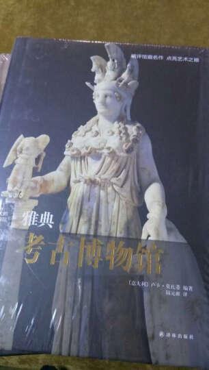 正版现货 伟大的博物馆--雅典考古博物馆 对每部作品的背景及内容都做了详细的介绍 精评馆 晒单图