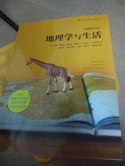 地理学与生活(插图第11版) 晒单图