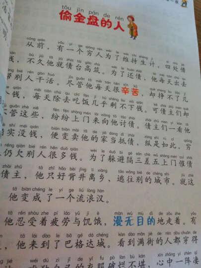 笑话故事(彩绘注音版)/小学生语文新课标必读丛书 晒单图