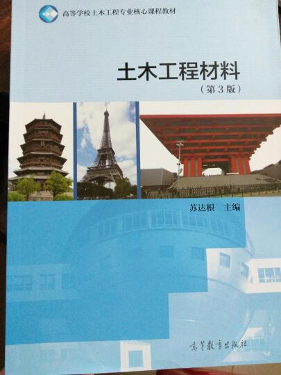 土木工程材料(第3版) 晒单图
