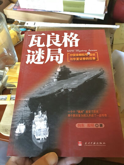 瓦良格谜局(中国首艘航母的前世与华夏证券的往事) 晒单图