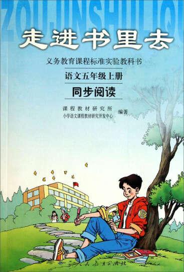 2019新版 水墨菱塘+童年的玩与学 五年级上册下册 语文同步阅读 全2册 人民教育出版社 晒单图