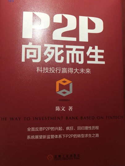 P2P向死而生:科技投行赢得大未来 晒单图