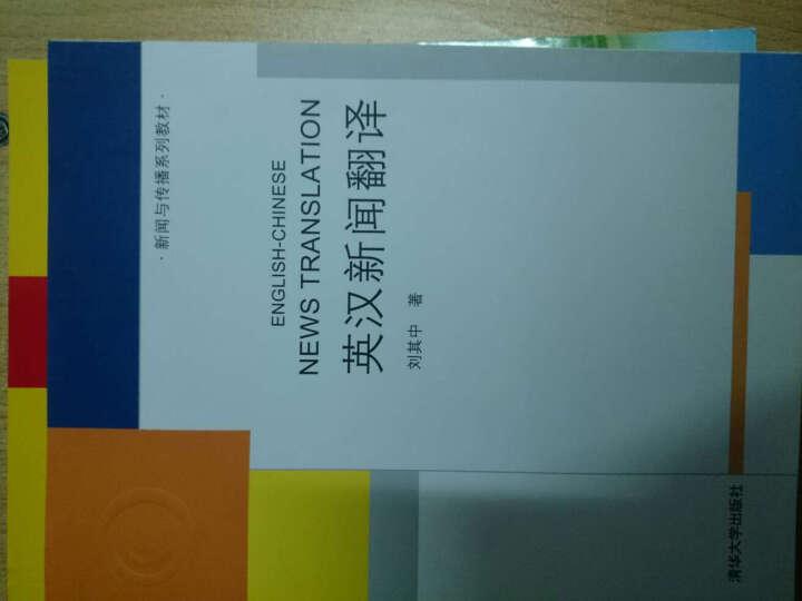 新闻与传播系列教材:英汉新闻翻译 晒单图